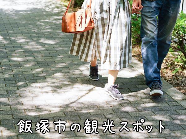 飯塚市の観光スポット