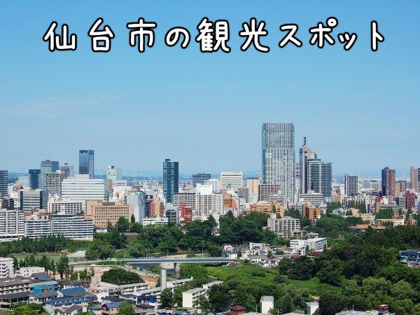 仙台市で着物買取