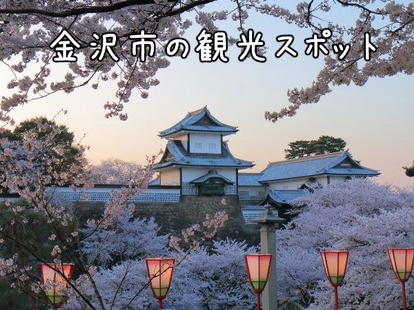 金沢市画像
